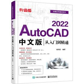 AutoCAD2022中文版从入门到精通(升级版)