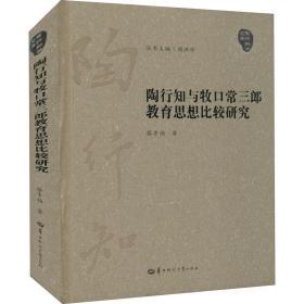 陶行知与牧口常三郎教育思想比较研究(精)/陶行知学文库