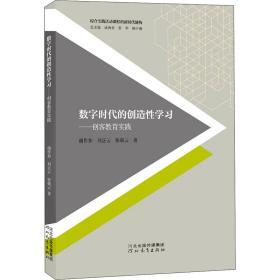 综合实践活动课程的新时代建构丛书:数字时代的创造性学习——创客教育实践