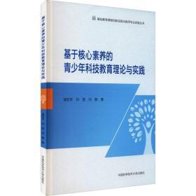 基于核心素养的青少年科技教育理论与实践/基础教育课程创新实践与教师专业发展丛书
