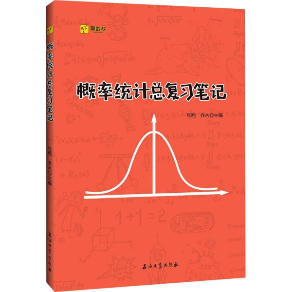 概率统计总复习笔记