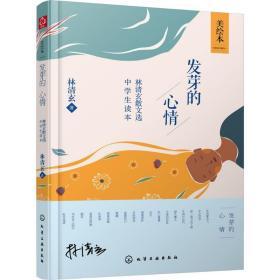 发芽的心情:林清玄散文选中学生读本
