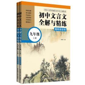 初中文言文全解与精练(赠朗诵音频)(九年级)(上册+下册)