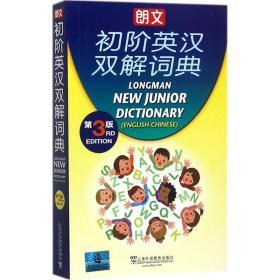 朗文初阶英汉双解词典(第3版)