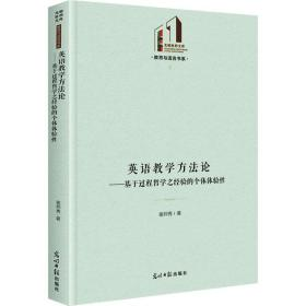英语教学方法论:基于过程哲学之经验的个体体验性
