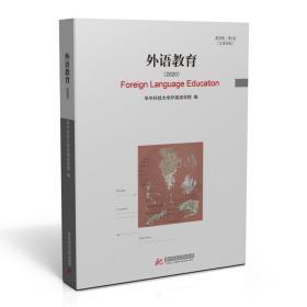 外语教育(2020) 素质教育 华中科技大学外国语学院著 新华正版