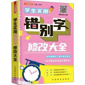 学生实用错别字修改大全 帮助学生全面而正确地运用汉字,轻松应对写作和考试
