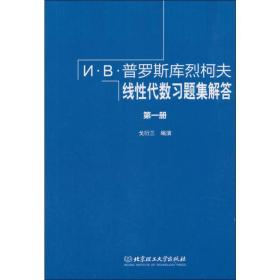 И·В·普罗斯库烈柯夫线性代数习题集解答 第一册