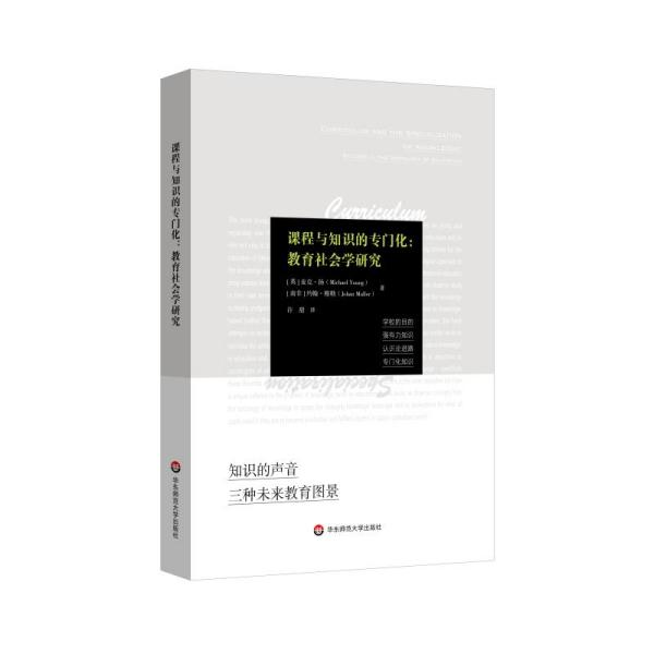 课程与知识的专门化:教育社会学研究
