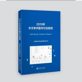 2019年外文学术图书引证报告