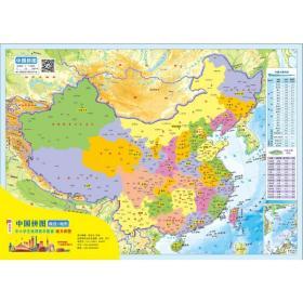 中国磁力拼图(政区+地形) 中国行政地图 成都地图出版社 新华正版