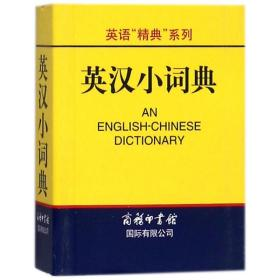英汉小词典 英语工具书 高凌 主编 新华正版