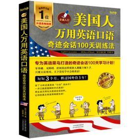 美国人万用英语口语:奇迹会话100天训练法