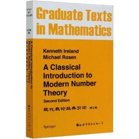 现代数论经典引论 第2版 成人自考 kenh ireland,michael rosen 新华正版