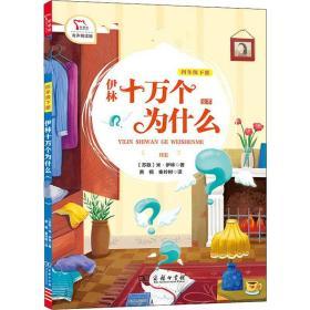 快乐读书吧1伊林十万个为什么小学四年级下册阅读商务印书馆智慧熊图书