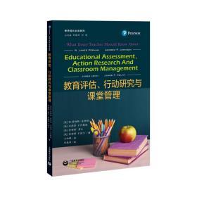 教育评估、行动研究与课堂管理 教学方法及理论 w.james popham 新华正版