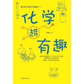 化学超有趣 文教科普读物 陈玮骏 新华正版