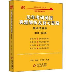 2022张剑黄皮书 历年考研真题解析及复习思路(基础试卷版)(2002-2010) 北教版