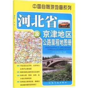 河北省及京津地区公路里程地图册(2017版)