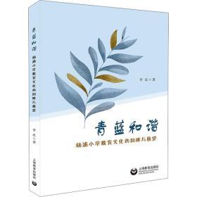 青蓝和谐——杨浦小学教育文化的回眸与展望