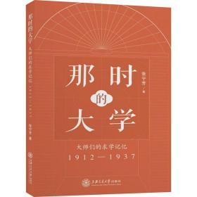 那时的大学:大师们的求学记忆(1912—1937)重现觉醒年代里的民国大学校园蔡元培鲁迅胡适