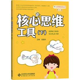 小学思维训练丛书第4册《核心思维工具(下)》