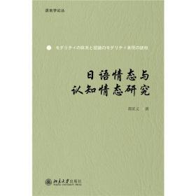 语情态与认知情态研究 外语-日语 蒋家义 新华正版