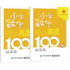 小学数学轻负高质100题 三年级(上下册) 小学常备综合 唐彩斌 新华正版