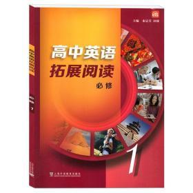 高中英语拓展阅读:必修第一册