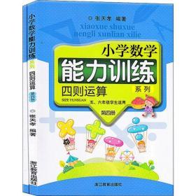 小学数学能力训练系列 四则运算 第4册(2册) 小学常备综合 张天孝 新华正版