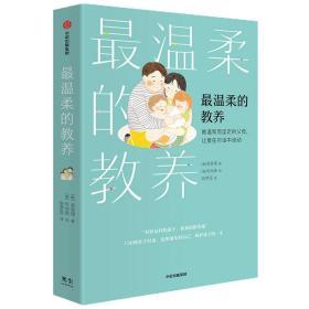温柔的教养 素质教育 吴恩英 新华正版