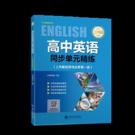 (沪版)高中英语同步单元精练(上外版选择性必修册) 高中英语单元测试 本书编写组 新华正版