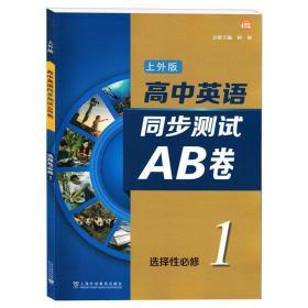 高中英语(上外版)同步测试AB卷 选择性必修 第一册