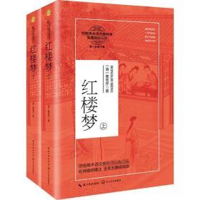 红楼梦(统编高中语文教科书指定阅读书系)