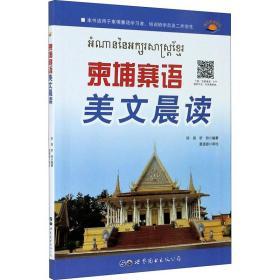 柬埔寨语美文晨读