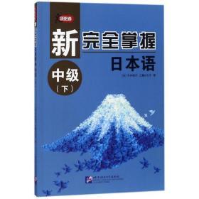 新完全掌握日本语 中级(下)