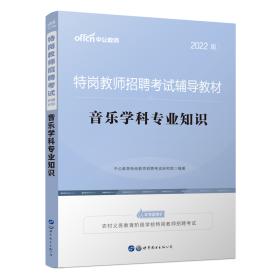 中公教育2022特岗教师招聘考试教材:音乐学科知识