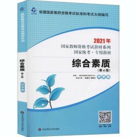 2021系列 中学版 教材·综合素质(第4版)