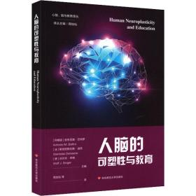 人脑的可塑性与教育