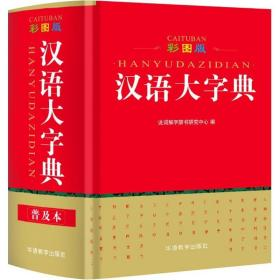 彩图版汉语大字典(64开)
