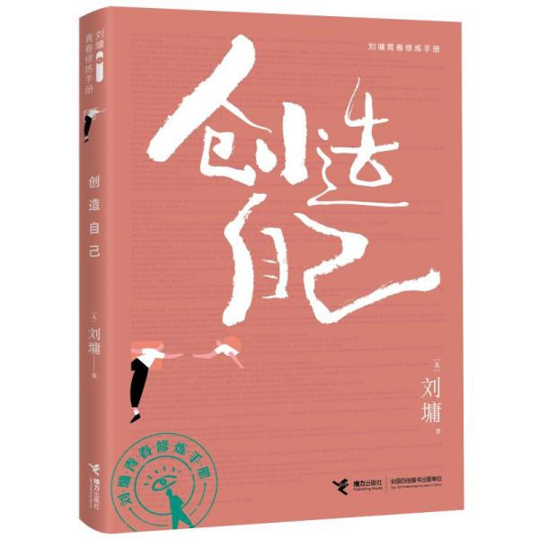 创造自己/刘墉青春修炼手册