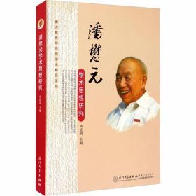 潘懋元学术思想研究
