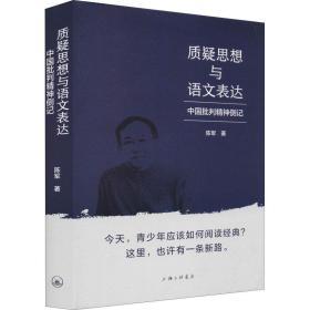 质疑思想与语文表达 中国批判精神侧记 教学方法及理论 陈军 新华正版