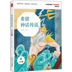"""希腊神话传说(四年级上)/小学语文教材""""快乐读书吧""""阅读书目"""