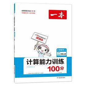 21秋一本·计算能力训练100分上册2年级(rj版) 小学常备综合 一本试研究中心 新华正版