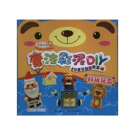 魔法彩泥DIY EQ宝贝创意教室 好玩玩具