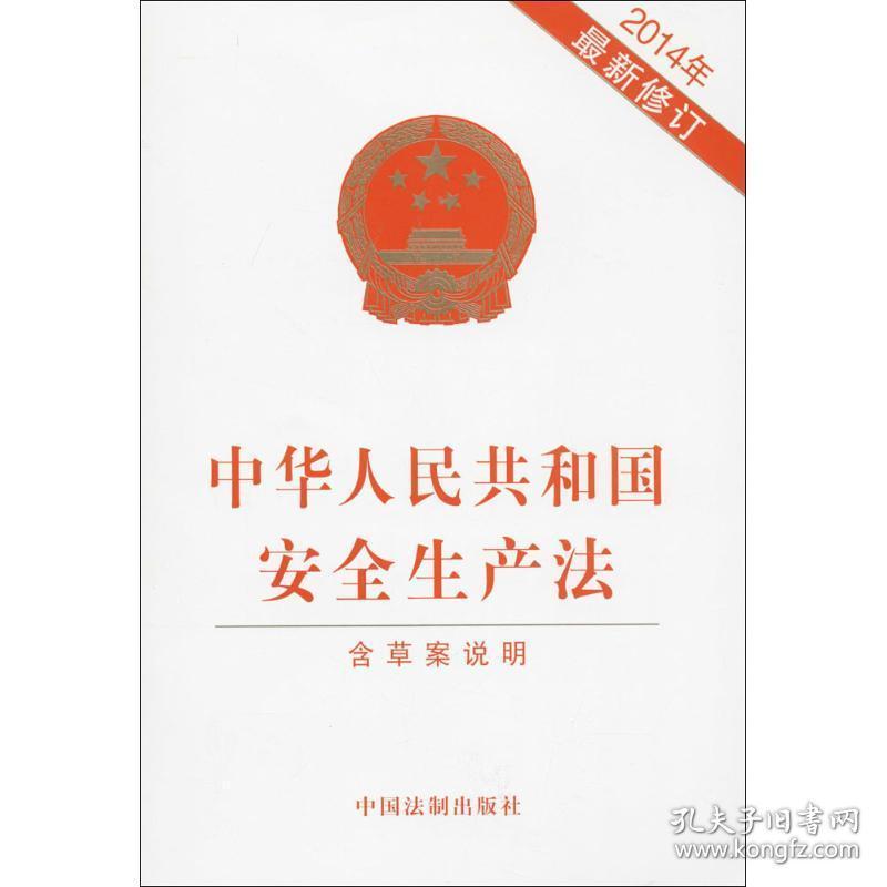 中华人民共和国安全生产法