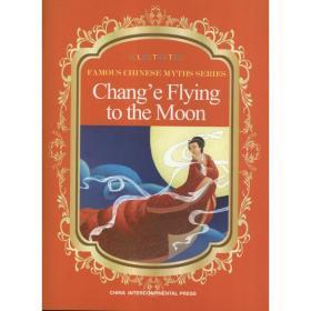 中国著名神话故事绘本系列:嫦娥奔月
