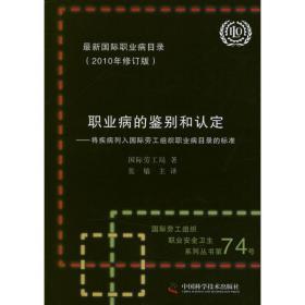 职业病的鉴别和认定:将疾病列入国际劳工组织职业病目录的标准(2010年修订版)
