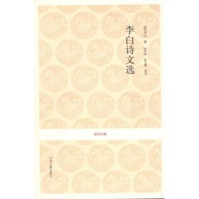 国学经典丛书-李白诗文选